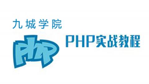 PHP之留言板【九城学院】