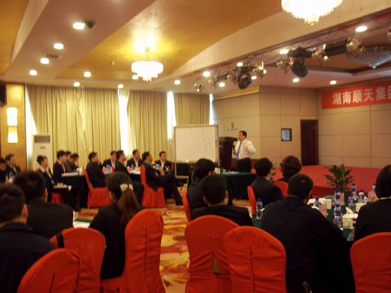 湖南顺天集团《卓越领导力》